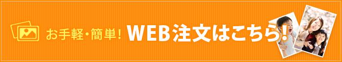 weborder_64